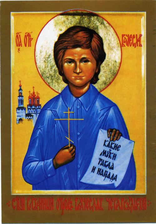 Икона с изображением Вячеслава.jpg