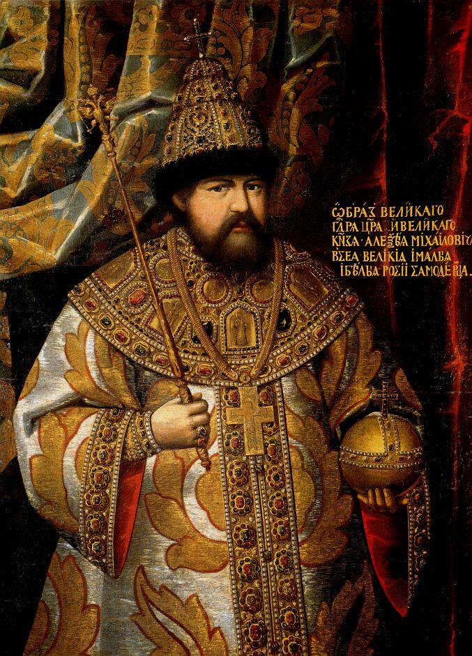 Алексей Михайлович Романов. Правление царя